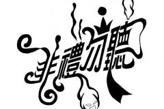 Chinese Typographic C